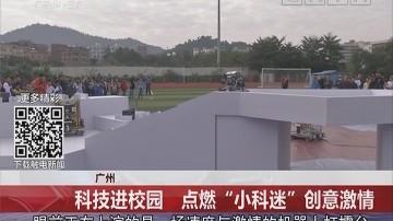 """广州:科技进校园 点燃""""小科迷""""创意激情"""