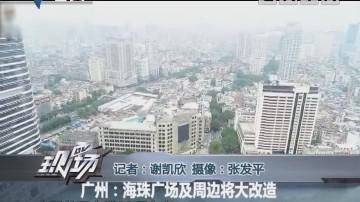 广州:海珠广场及周边将大改造