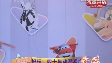 [2018-12-21]南方小记者:好玩! 四十年动漫看广州