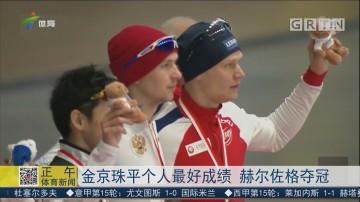 金京珠平个人最好成绩 赫尔佐格夺冠