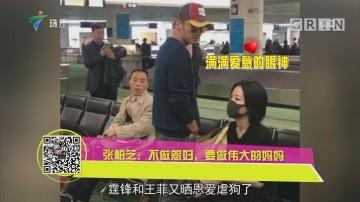 张柏芝:不做怨妇,要做伟大的妈妈