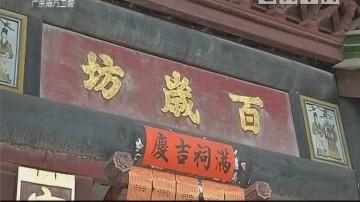[2018-12-17]岭南风情画