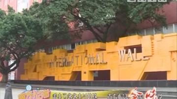 [2018-12-24]南方小记者:重走习爷爷走过的路——南方小记者走访暨南大学