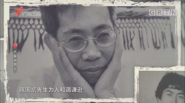 [HD][2018-12-05]大家流芳:一脉书香承岁月——作家陈国凯