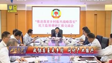 [2018-12-09]政协委员:政协委员走乡村 问计产业振兴