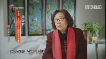 [HD][2018-12-11]大家流芳:雅歌妙舞颂潮音——姚旋秋