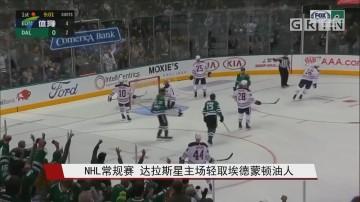 NHL常规赛 达拉斯星主场轻取埃德蒙顿油人