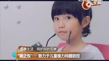 """""""眸之悦"""":致力于儿童视力问题防控"""