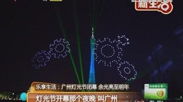 灯光节开幕那个夜晚 叫广州