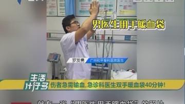 健康有料:伤者急需输血,急诊科医生双手暖血袋40分钟!