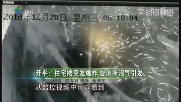 开平:住宅楼突发爆炸 疑厕所沼气引发