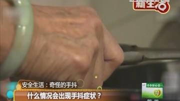 什么情况会出现手抖症状?