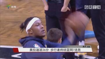奥拉迪波26分 步行者终结篮网7连胜