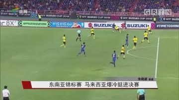 东南亚锦标赛 马来西亚爆冷挺进决赛