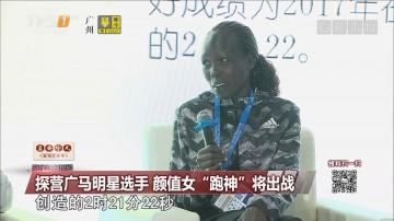 """探营广马明星选手 颜值女""""跑神""""将出战"""