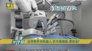 健康有料:达芬奇手术机器人,手术更精细、更安全?
