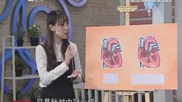 """最紧要健康:心肌肥厚要及时给心脏""""减减肥"""""""