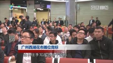 广州西湖花市摊位竞标