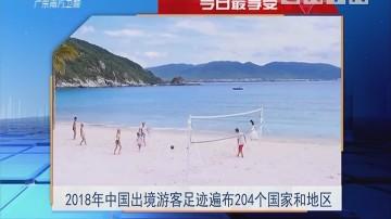 今日最享受:2018年中国出境游客足迹遍布204个国家和地区