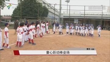童心跃动棒垒场