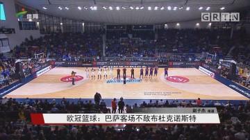 欧冠篮球:巴萨客场不敌布杜克诺斯特