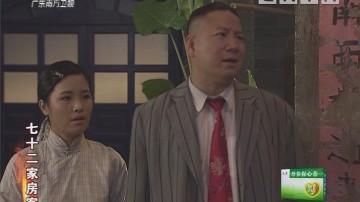 [2018-12-20]七十二家房客:神秘丽人(下)