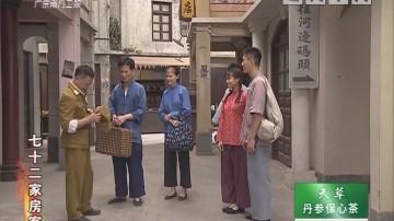 [2018-12-17]七十二家房客:新抱仔(下)