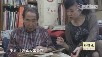 [HD][2018-12-24]文化珠江?#21512;?#25480;·相守——记于秉正的艺术之家