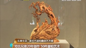邓氏兄弟20年创作 50件崖柏艺术