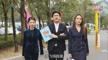[HD][2018-12-23]全民叹世界:第二届温泉美食节巡礼 山泉湾温泉酒店