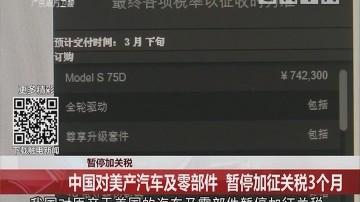 暂停加关税:中国对美产汽车及零部件 暂停加征关税3个月