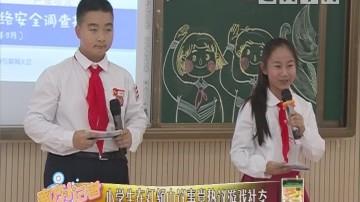 [2018-12-03]南方小记者:小学生在红领巾议事堂热议游戏社交