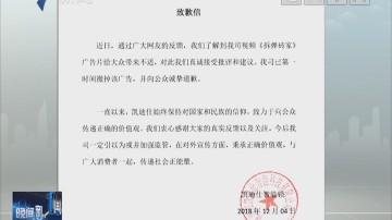 锁具广告被指侮辱拆弹战士 涉事公司道歉