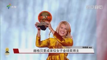 赫格贝里成首位女子金球奖得主