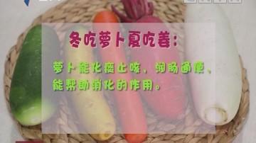 膳食计:俗话说冬吃萝卜夏吃姜靠谱吗?