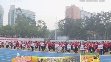[2018-12-27]南方小记者:暨南大学附属幼儿园60岁生日
