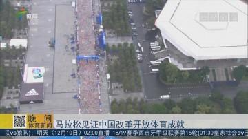 马拉松见证中国改革开放体育成就