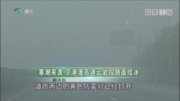 寒潮来袭 京港澳高速云岩段路面结冰