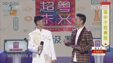 [HD][2018-12-30]粤韵风华