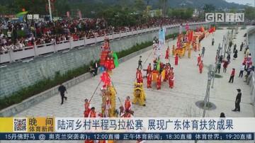 陆河乡村半程马拉松赛 展现广东体育扶贫成果