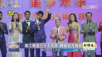 珠江频道三十五周年 峥嵘岁月推新新潮