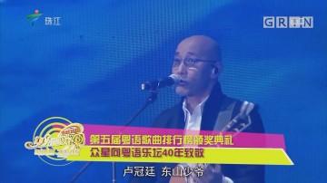 第五届粤语歌曲排行榜颁奖典礼 众星向粤语乐坛40年致敬