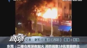 东莞:二楼仓库深夜起火 消防疏散18名受困群众