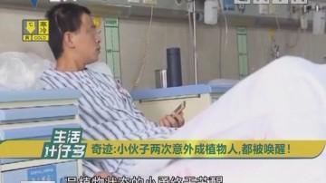 [2018-12-09]生活计仔多:健康有料:奇迹:小伙子两次意外成植物人,都被唤醒!