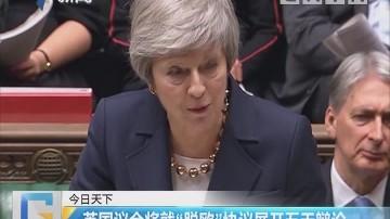 """英国议会将就""""脱欧""""协议展开五天辩论"""