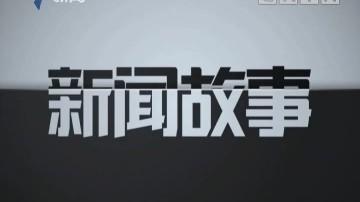 [2018-12-28]新闻故事:监控嫌疑人