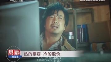 [2018-12-23]粤港财富通:热的票房 冷的股价