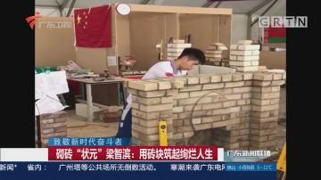 """砌砖""""状元""""梁智滨:用砖块筑起绚烂人生"""