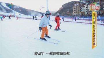 [HD][2018-12-09]全民叹世界:JIM SIR带你游太舞滑雪小镇