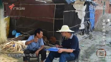 [HD][2018-12-12]社会纵横:贫困村的幸福生活